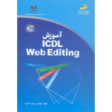 آموزش ICDL Web Editing آی سی دی ال(همراه CD)