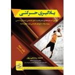 کتاب جامع درسنامهای صفر تا صد یادگیری حرکتی (کنکور کارشناسی ارشد تربیت بدنی استاد رستمی پور)