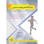 کتاب جامع زبان تخصصی تربیت بدنی