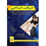 کتاب ویژه صفرتاصد حرکات اصلاحی