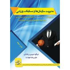 کتاب جامع درسنامهای صفرتاصد مدیریت سازمان ها و مسابقات ورزشی