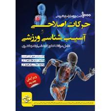کتاب 1000 تست ویژه حرکات اصلاحی و آسیب شناسی ورزشی