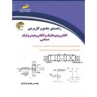 راهنمای جامع و کاربردی الکتروپنوماتیک و الکتروهیدرولیک صنعتی