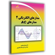 مدارهای الکتریکی ۲ – مدارهای AC