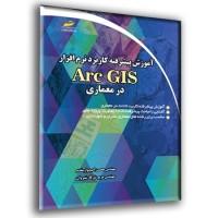 آموزش پیشرفته کاربرد نرم افزار ArcGIS در معماری