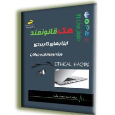 هک قانونمند- ابزارهای کاربردی- ویژه نوجوانان و جوانان