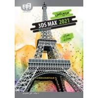 مرجع کامل 3ds Max 2021 برای عمران و معماری