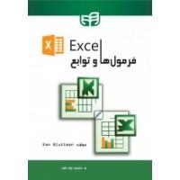 فرمول ها و توابع در Excel