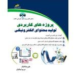 پروژه های کاربردی تولید محتوای الکترونیکی (شامل فایل پروژه های آموزشی کتاب)