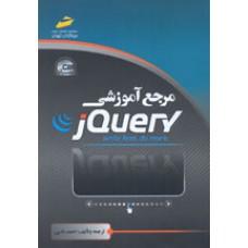 مرجع آموزشیJQuery (همراه CD)