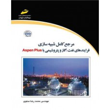 مرجع کامل شبیه سازی فرایند های نفت ، گاز و پتروشیمی با Aspen Plus (همراه DVD )