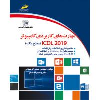 مهارت های کاربردی کامپیوتر ICDL 2019  سطح یک (همراهCD)
