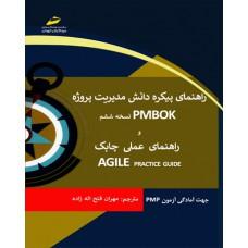 راهنمای پیکره دانش مدیریت پروژه PMBOK (نسخه ششم ) راهنمای عملی چابک AGILE PRACTICE GUIDE