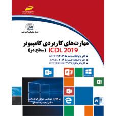 مهارت های کاربردی کامپیوتر ICDL 2019 سطح دو (همراهCD)