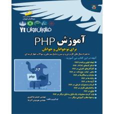آموزش PHP برای نوجوانان و جوانان