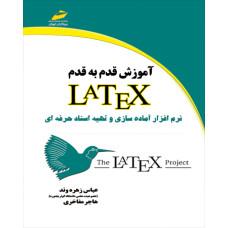 آموزش قدم به قدم LATEX