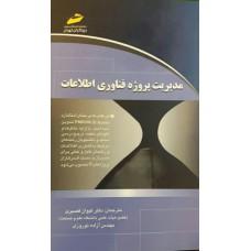 مدیریت پروژه فناوری اطلاعات