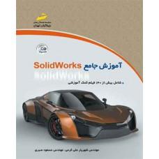 آموزش جامع Solid Works (همراه CD )