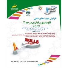 اتوماسیون اداری درجه 2 ( جلد دوم )( همراه CD )