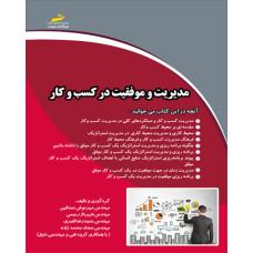 مدیریت و موفقیت در کسب و کار