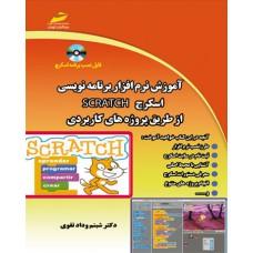 آموزش نرم افزار برنامه نویسی اسکرچ SCRATCH از طریق پروژه های کاربردی (همراه با CD)