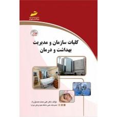کليات سازمان و مديريت بهداشت و درمان(همراه CD)