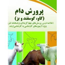 پرورش دام (گاو، گوسفند و بز)