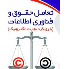تعامل حقوق و فناوري اطلاعات (با رويكرد تجارت الكترونيك)
