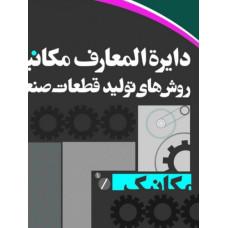 دايرة المعارف مکانيک روشهای توليد قطعات صنعتی