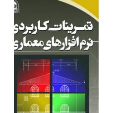 تمرينات كاربردی نرمافزارهای معماری(همراه CD)