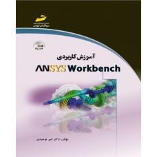 آموزش کاربردی ANSYS Workbench(همراهCD)