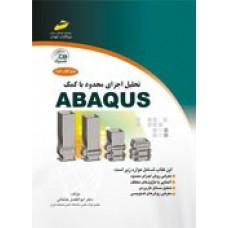 تحلیل اجزاء محدود با کمک ABAQUS (همراه DVD)