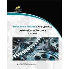 راهنمای جامع Mechanical Desktop  و مدل سازی اجزای ماشین (جلد اول)