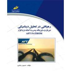 رهیافتی در تحلیل دینامیکی جریان و سایزینگ پمپ به کمک نرم افزار AFT FATHOM