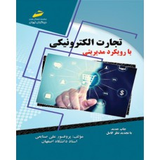تجارت الکترونیکی با رویکرد مدیریتی (با تجدید نظر و تکمیل)