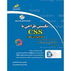 تکنسین طراحی با CSS (کاربردی و پروژه محور) همراه فیلم های آموزشی فارسی
