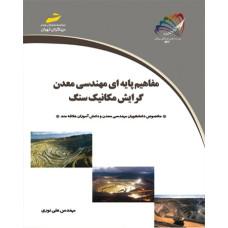 مفاهیم پایه ای مهندسی معدن- گرایش مکانیک سنگ