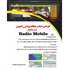 طراحی شبکه و مطالعه پوشش رادیویی با نرم افزار Radio Mobile