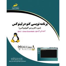 برنامه نویسی گنو لینوکس (دوره کاربردی گنو لینوکس)
