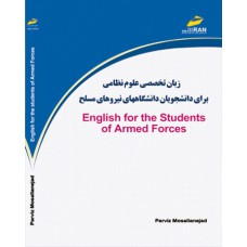 زبان تخصصی علوم نظامی ( برای دانشجویان دانشگاههای نیروی های مسلح )