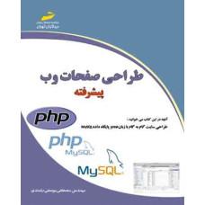 طراحی صفحات وب پیشرفته PHP