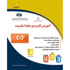 آموزش کاربردی جاوا اسکریپت (همراه CD)