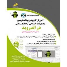 آموزش کاربردی برنامه نویسی یک برنامه خدماتی / اطلاع رسانی در اندروید (به صورت خودآموز و پروژه محور)