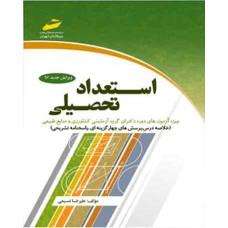 استعداد تحصیلی (ویژه آزمون های دوره دکترای گروه آزمایشی کشاورزی و منابع طبیعی)ویرایش 97