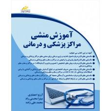 آموزش منشی مراکز پزشکی و درمانی