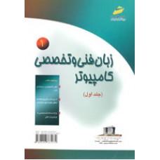 زبان فنی و تخصصی كامپيوتر( جلد اول)